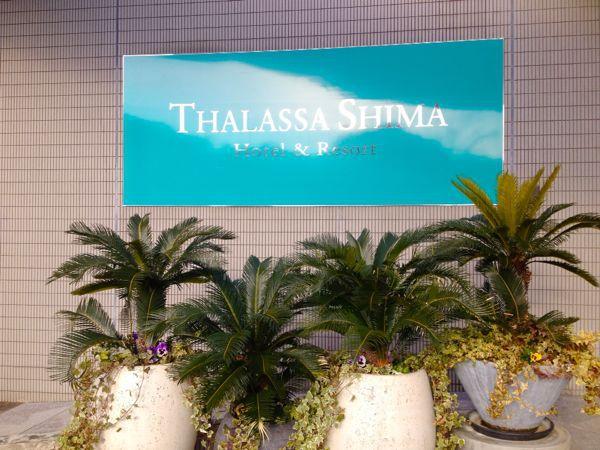 タラサ志摩ホテル&リゾート_e0292546_217360.jpg