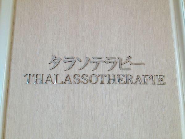 タラサ志摩ホテル&リゾート_e0292546_217789.jpg