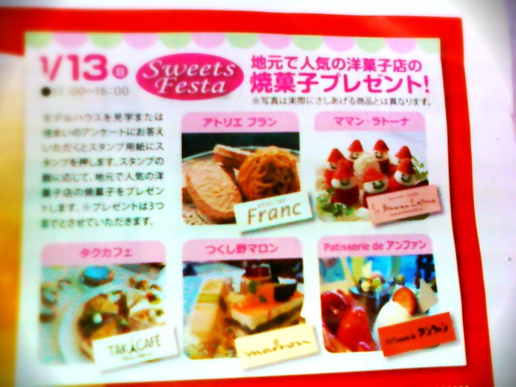アンファンのお菓子_a0204048_142422.jpg