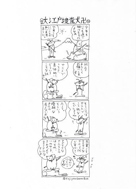 風街ろまん いい匂い 151 「カルマ&ダダジャズ新年会ライブは遠足」_c0121570_17251760.jpg