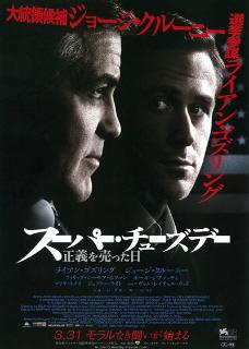 『スーパー・チューズデー/正義を売った日』(2011)_e0033570_0154942.jpg