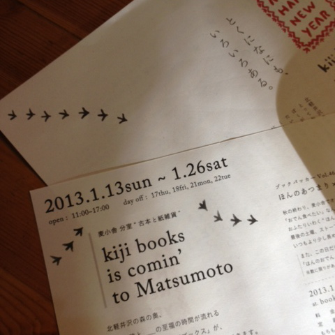 kiji books is goin\' to Matsumoto !!_d0028589_10264440.jpg