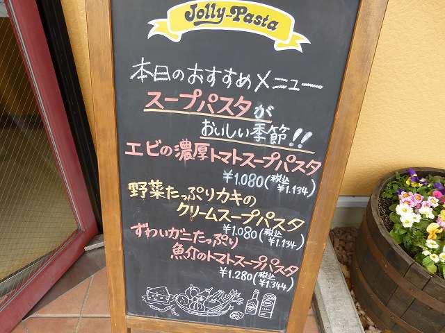 ジョリーパスタ        日生中央店_c0118393_1519176.jpg