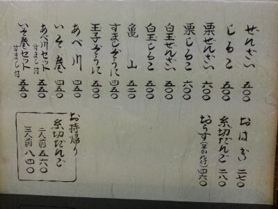 甘党三好 @ 大阪市浪速区_b0042308_1484884.jpg