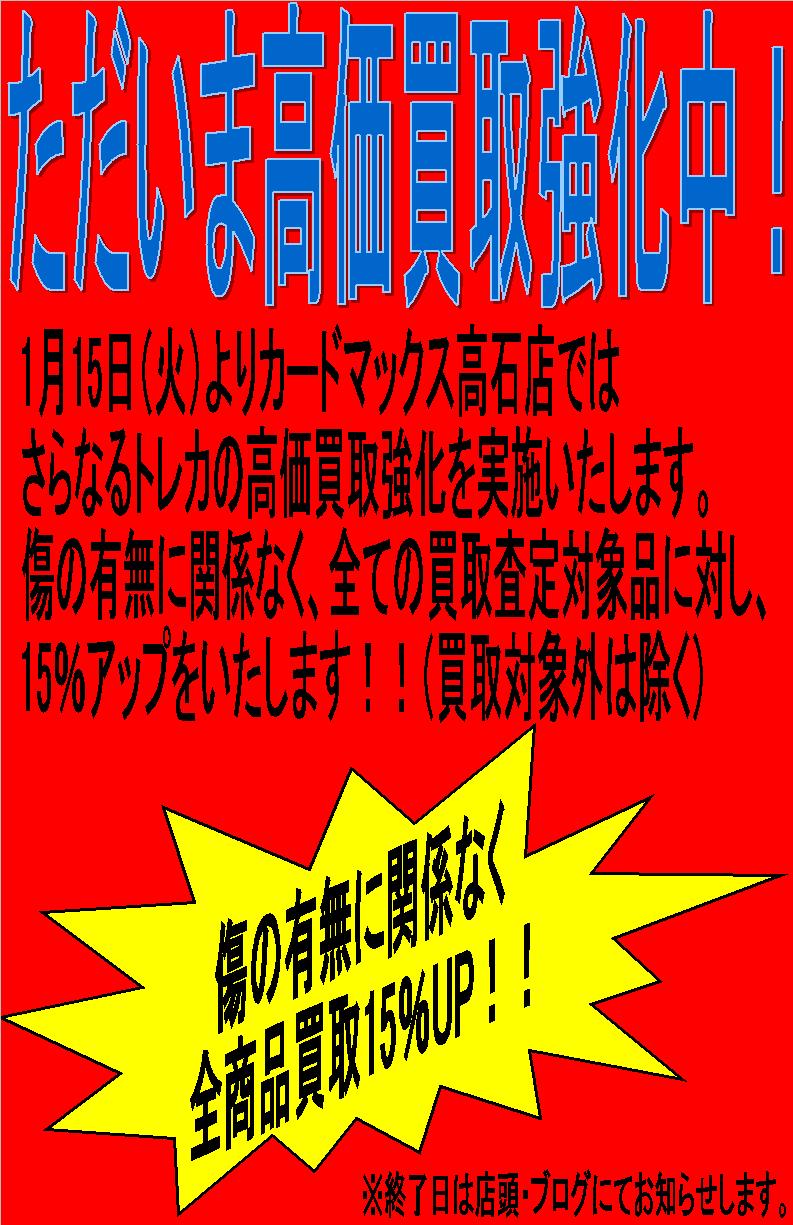 【高石店】買取強化キャンペーンやります!(~3/末まで)_d0259027_21364357.png