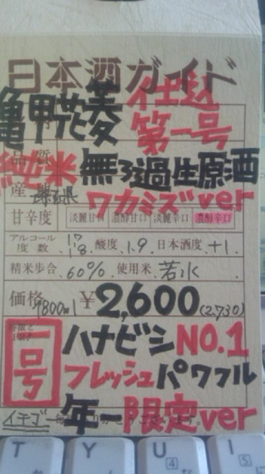 【日本酒】 亀甲花菱 仕込第一号 純米 無濾過生原酒 若水 限定 新酒24BY_e0173738_10553980.jpg