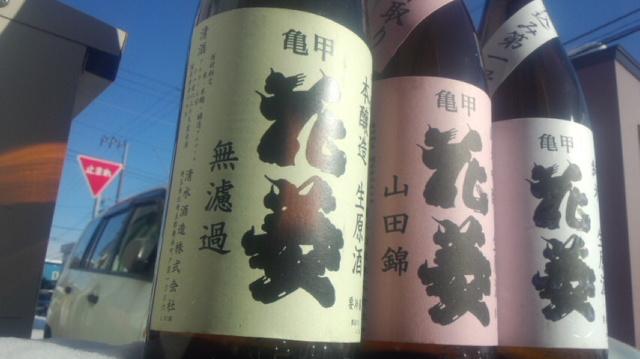 【日本酒】 亀甲花菱 仕込第一号 純米 無濾過生原酒 若水 限定 新酒24BY_e0173738_10555547.jpg