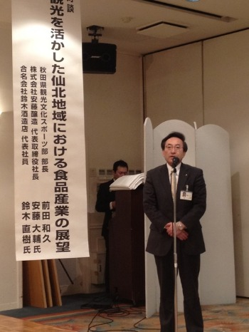仙北地域食品産業情報交換会に参加して_d0084478_1220498.jpg
