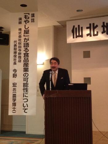 仙北地域食品産業情報交換会に参加して_d0084478_13241956.jpg