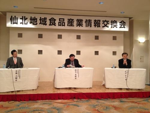 仙北地域食品産業情報交換会に参加して_d0084478_13312580.jpg