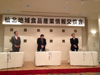 仙北地域食品産業情報交換会に参加して_d0084478_14351263.jpg