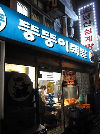 韓国旅行 2012.12 ポッサム_b0189489_20354715.jpg