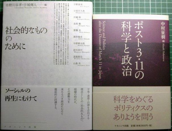注目の近刊、新刊:『社会的なもののために』ナカニシヤ出版、ほか_a0018105_2329507.jpg