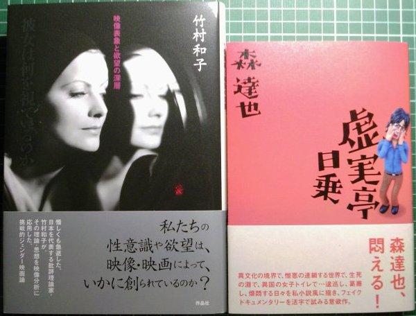 注目の近刊、新刊:『社会的なもののために』ナカニシヤ出版、ほか_a0018105_23302749.jpg