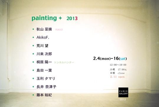 painting+2013_e0080662_1613567.jpg