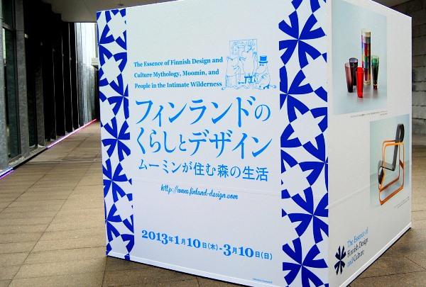 楽しみにしていた「フィンランドのくらしとデザイン」展へ。_b0165872_1959133.jpg