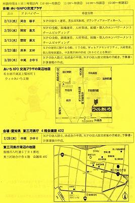 【相談会】NPO法人設立運営相談会_d0262773_13435113.jpg