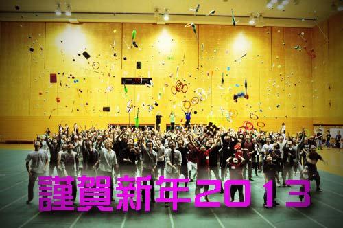 謹賀新年☆2013☆_b0008475_19234996.jpg