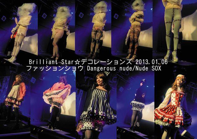 1月6日「Brilliant Star☆デコレーションズ Vol.1」ゆるれぽ①_d0155379_18203518.jpg