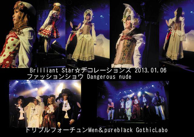 1月6日「Brilliant Star☆デコレーションズ Vol.1」ゆるれぽ①_d0155379_1821185.jpg