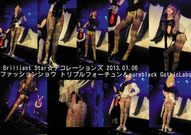 1月6日「Brilliant Star☆デコレーションズ Vol.1」ゆるれぽ①_d0155379_18221270.jpg