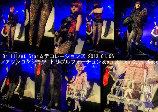 1月6日「Brilliant Star☆デコレーションズ Vol.1」ゆるれぽ①_d0155379_18224314.jpg