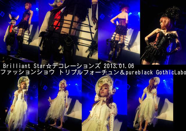 1月6日「Brilliant Star☆デコレーションズ Vol.1」ゆるれぽ①_d0155379_18242245.jpg