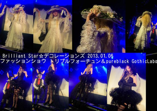 1月6日「Brilliant Star☆デコレーションズ Vol.1」ゆるれぽ①_d0155379_1824564.jpg