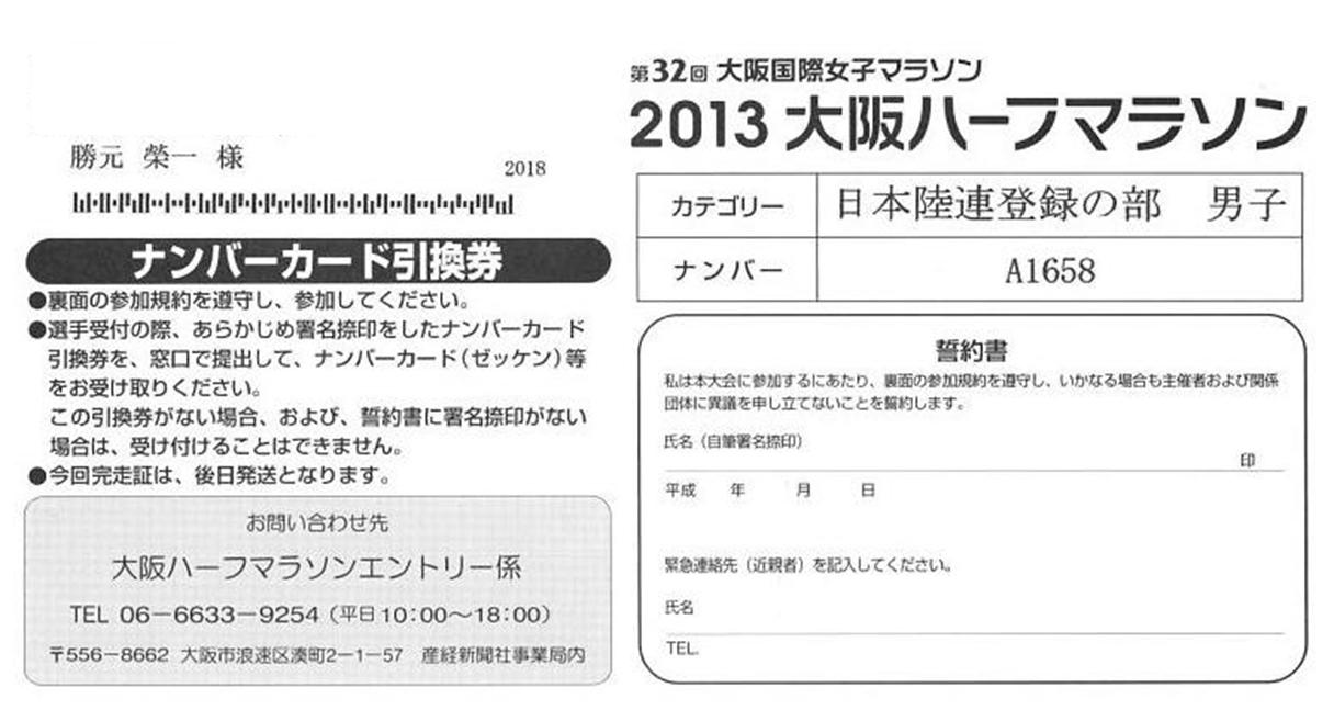 大阪ハーフマラソンに向けて_c0105280_2122227.png