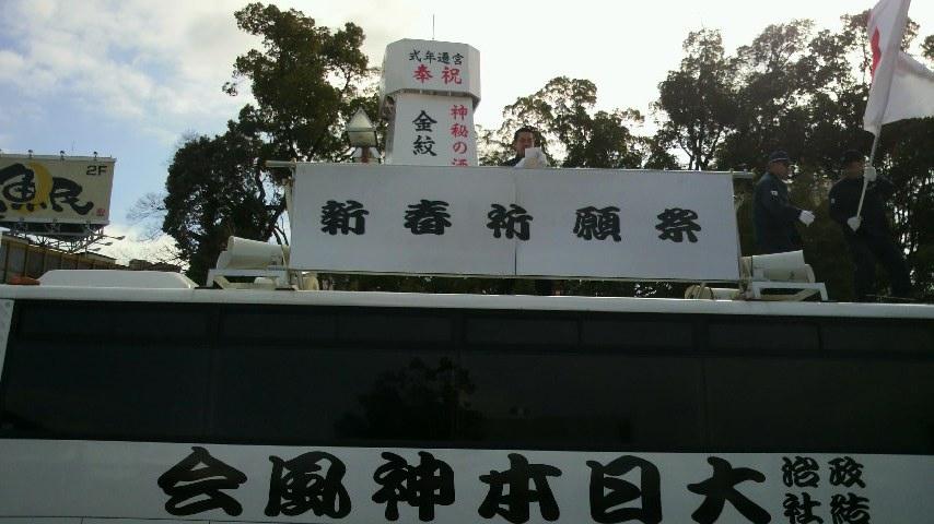 一月四日 大日本神風会主宰「新春祈願祭」參加 於三重縣伊勢市_a0165993_1628946.jpg