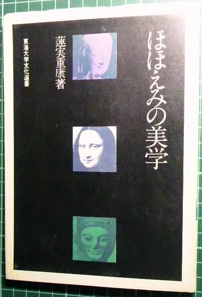 注目近刊や大型企画:キルヒャー『普遍音楽』工作舎、など_a0018105_19491675.jpg