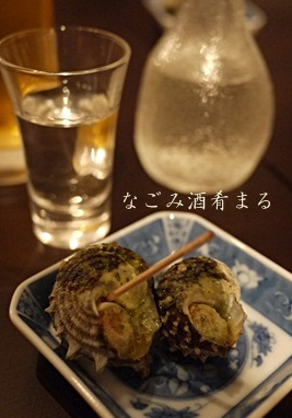 なごみ酒肴まる(新高円寺)_d0041729_15414116.jpg