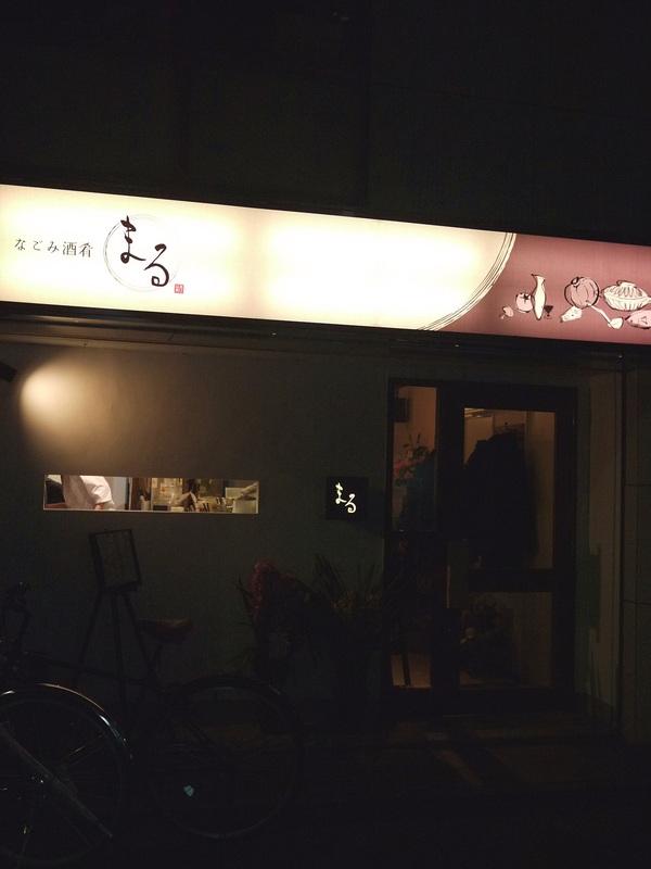 なごみ酒肴まる(新高円寺)_d0041729_1612588.jpg