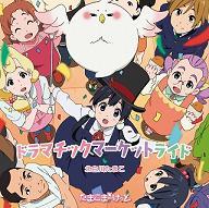 TVアニメーション「たまこまーけっと」ブルーレイ&DVD 3月20日(水)発売_e0025035_18501195.jpg