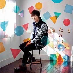 WEB界のプリンスこと佐香 智久の新曲「僕たちの歌」 1月30日(水)発売!_e0025035_20541888.jpg