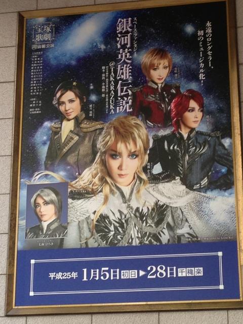 博多座 宝塚観劇♪_b0115751_2361965.jpg