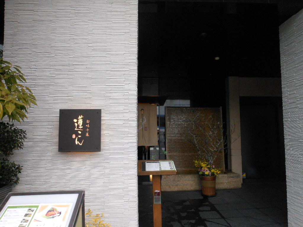 蓮こん  懐石・会席料理  尼崎市_d0083265_2144029.jpg
