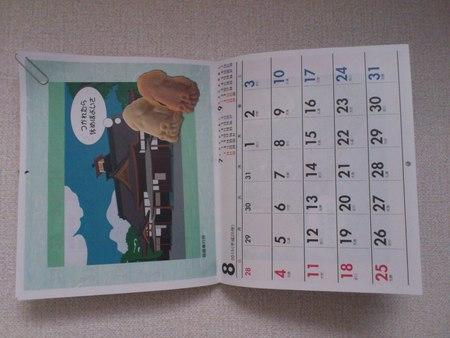 いか姫カレンダー_b0106766_23595447.jpg