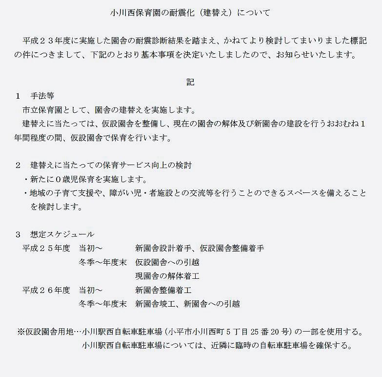 議会報編集委員会と西東京市視察_f0059673_2330494.jpg