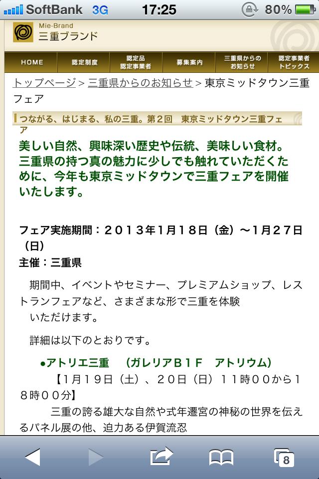 1月15日 三重フェア_d0171384_23355415.png