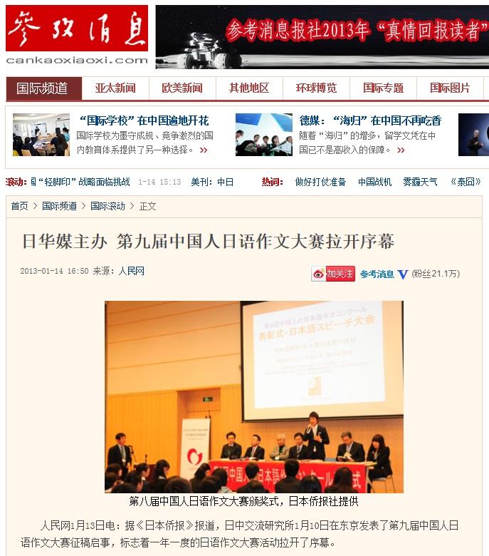 哦,参考消息也转载了,真有点意外。第九届中国人日语作文大赛拉开序幕_d0027795_1842425.jpg
