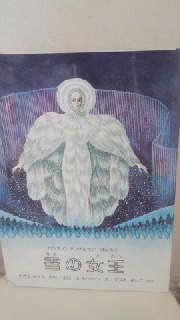 雪の女王_e0132895_13255986.jpg