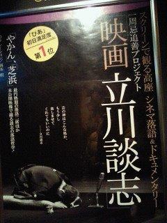 映画『立川談志』_f0061797_4542068.jpg