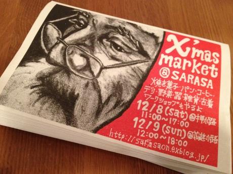 クリスマスマーケット@さらさ花遊小路_e0289998_2023539.jpg