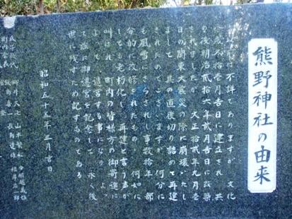 熊野神社の石碑_e0077899_15193229.jpg