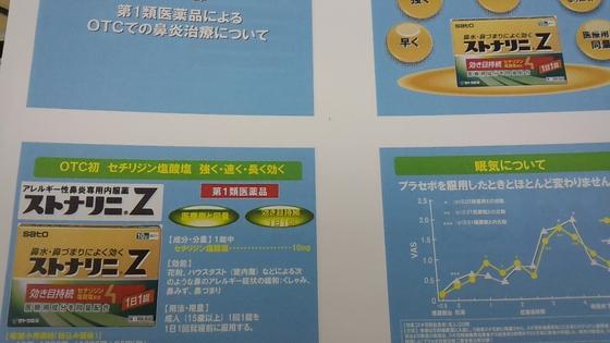 サトウ製薬さま ストナリニ Z 勉強会 IN 横浜_d0092901_21192190.jpg