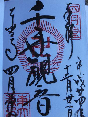 f0120102_21432038.jpg