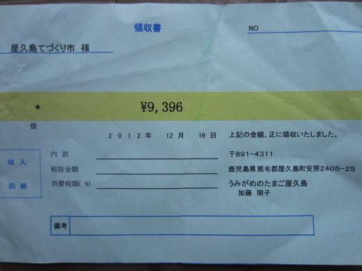 f0233007_1745572.jpg