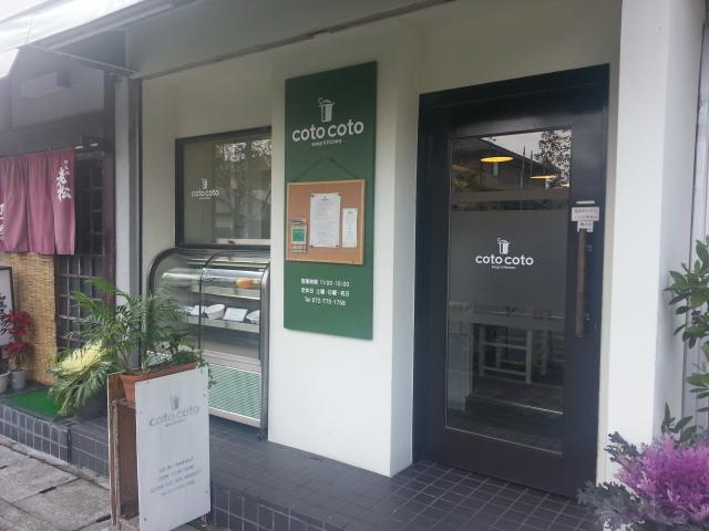 soup kitchen coto coto コトコト 漁師のトマトスープ¥650 @兵庫県伊丹市_b0042308_22223636.jpg