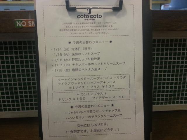 soup kitchen coto coto コトコト 漁師のトマトスープ¥650 @兵庫県伊丹市_b0042308_2225386.jpg